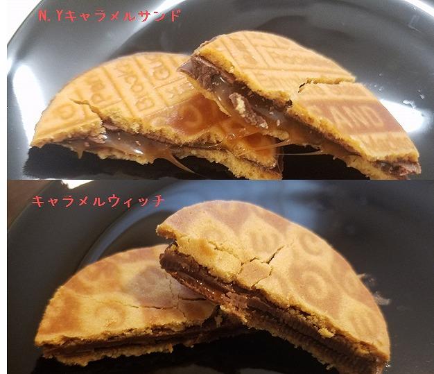 クッキー味比較
