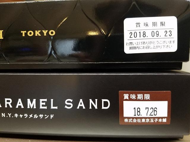 キャラメルサンド賞味期限