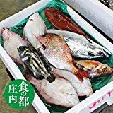鮮魚セット 送料無料 A 母の日 詰め合わせ 直送 ギフト ギフトセット 山形県庄内産 魚 さかな 食の都庄内
