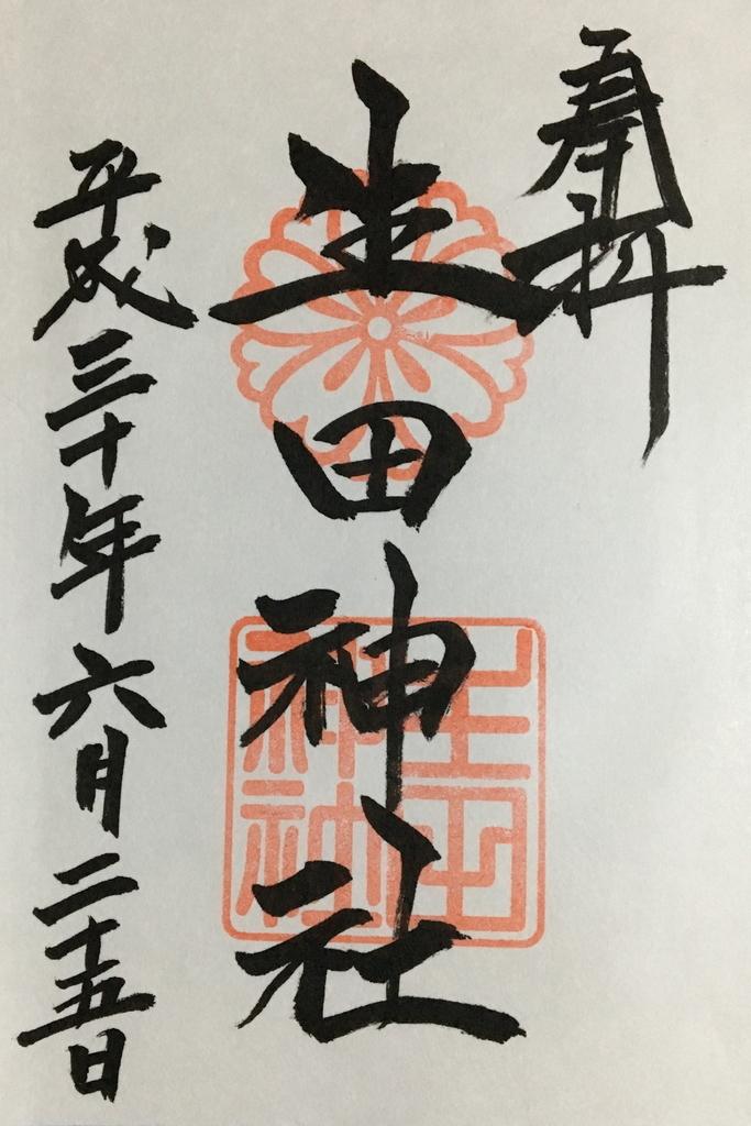 f:id:taketabi:20180911221512j:plain