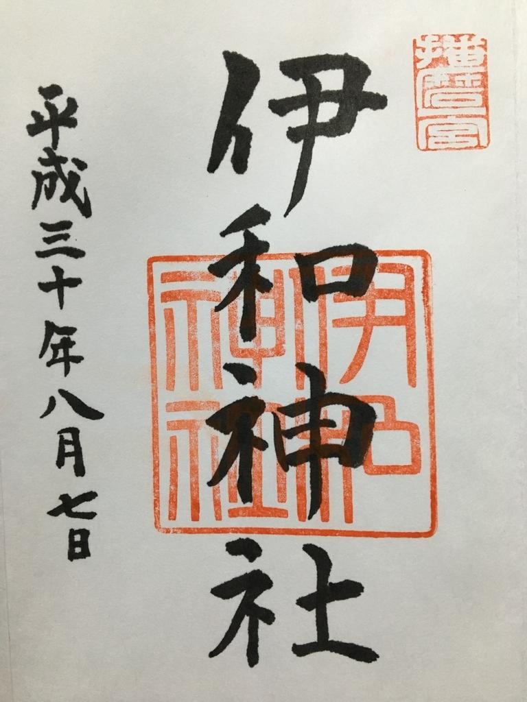 f:id:taketabi:20180920171846j:plain