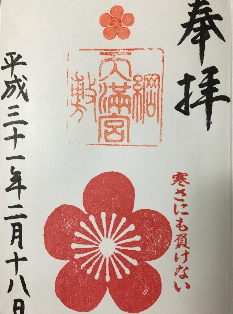 f:id:taketabi:20190219180453j:plain