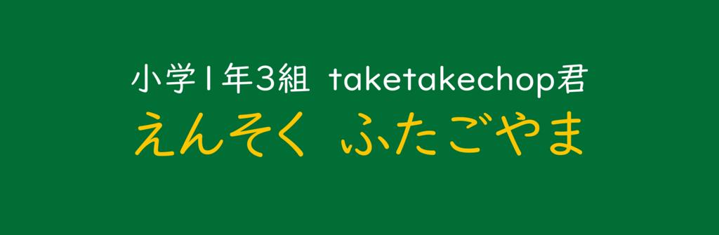 f:id:taketakechop:20180821071828j:plain