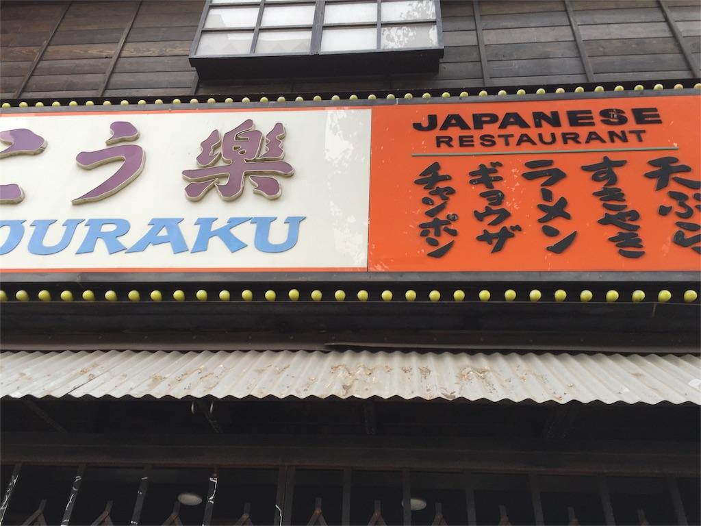f:id:taketakeoda:20160903114608j:image