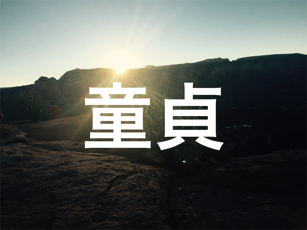 f:id:taketakeoda:20161014233325j:image