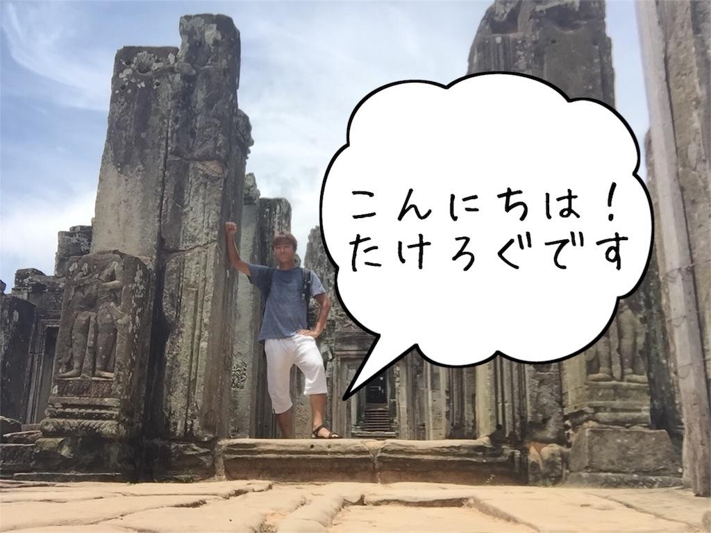f:id:taketakeoda:20171010102643j:image