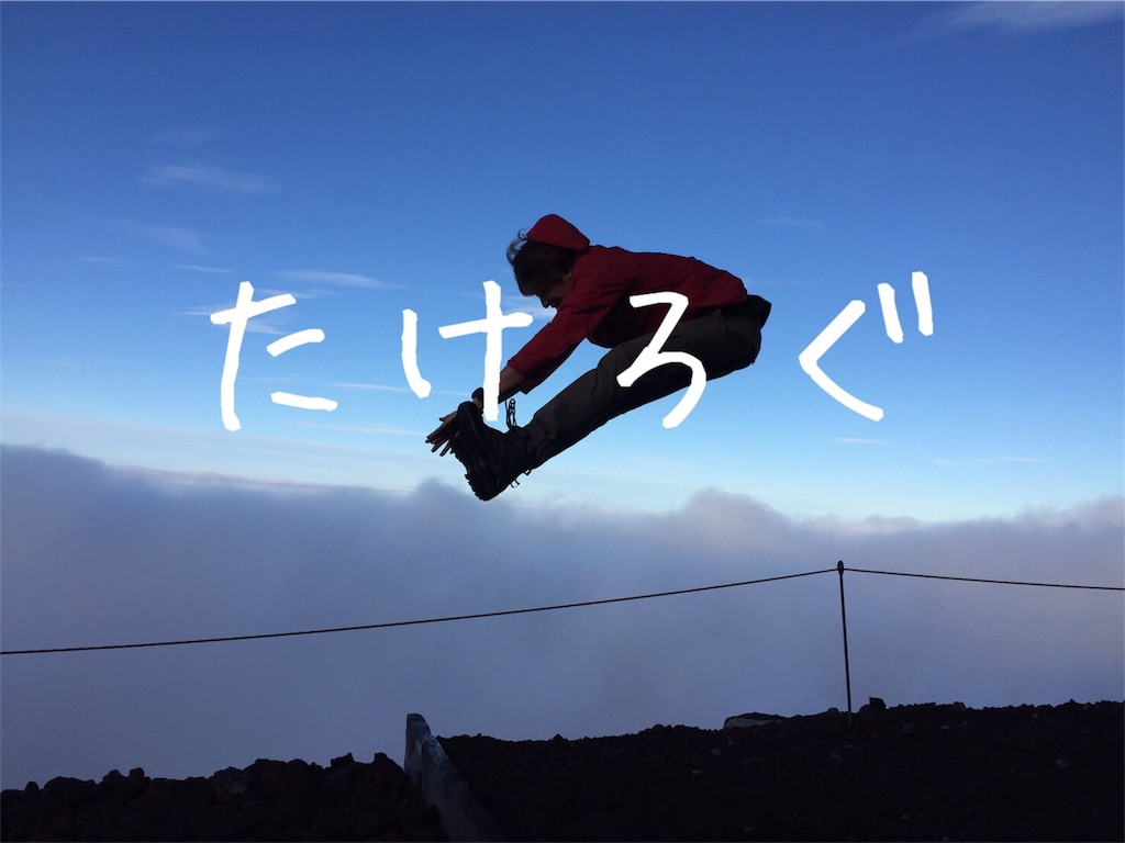 f:id:taketakeoda:20171021162249j:image