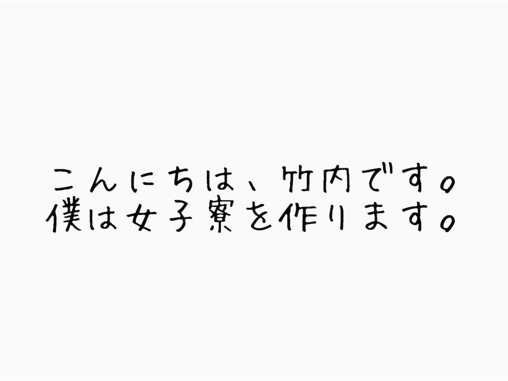 f:id:taketakeoda:20180615151530j:image