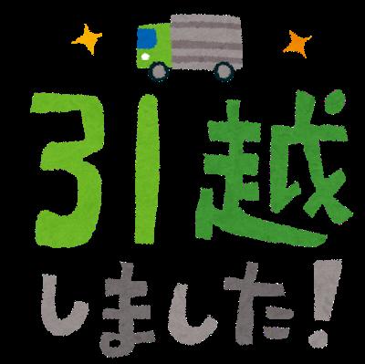 f:id:takeuma02:20200329155843p:plain
