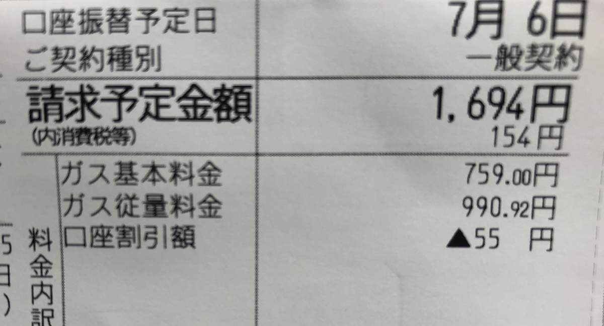 f:id:takeuma02:20200628150943j:plain