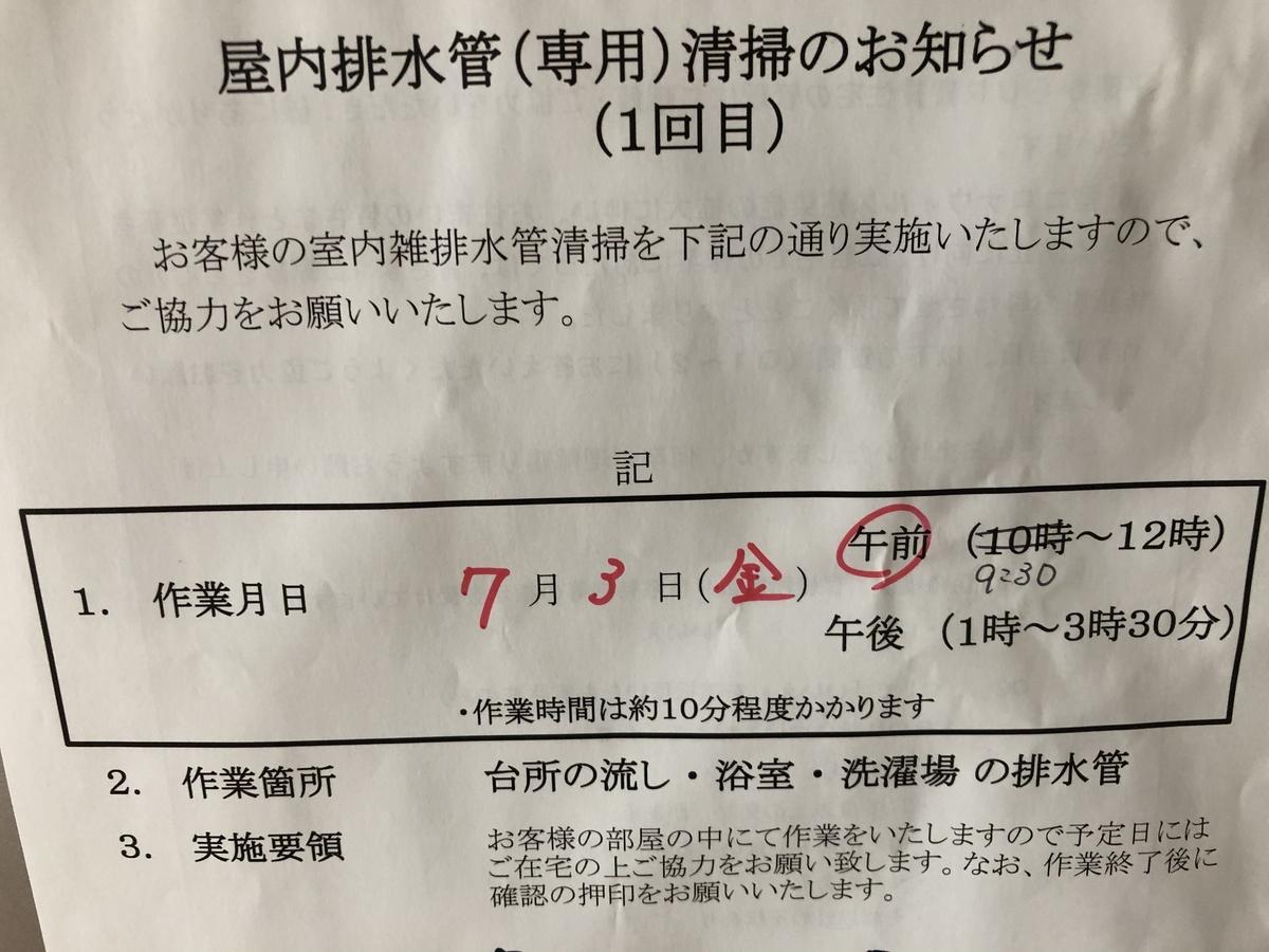 f:id:takeuma02:20200703151659j:plain