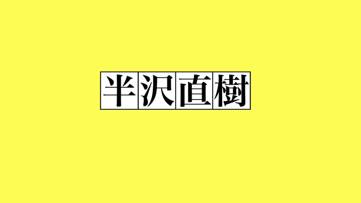 f:id:takeuma02:20200714090846j:plain