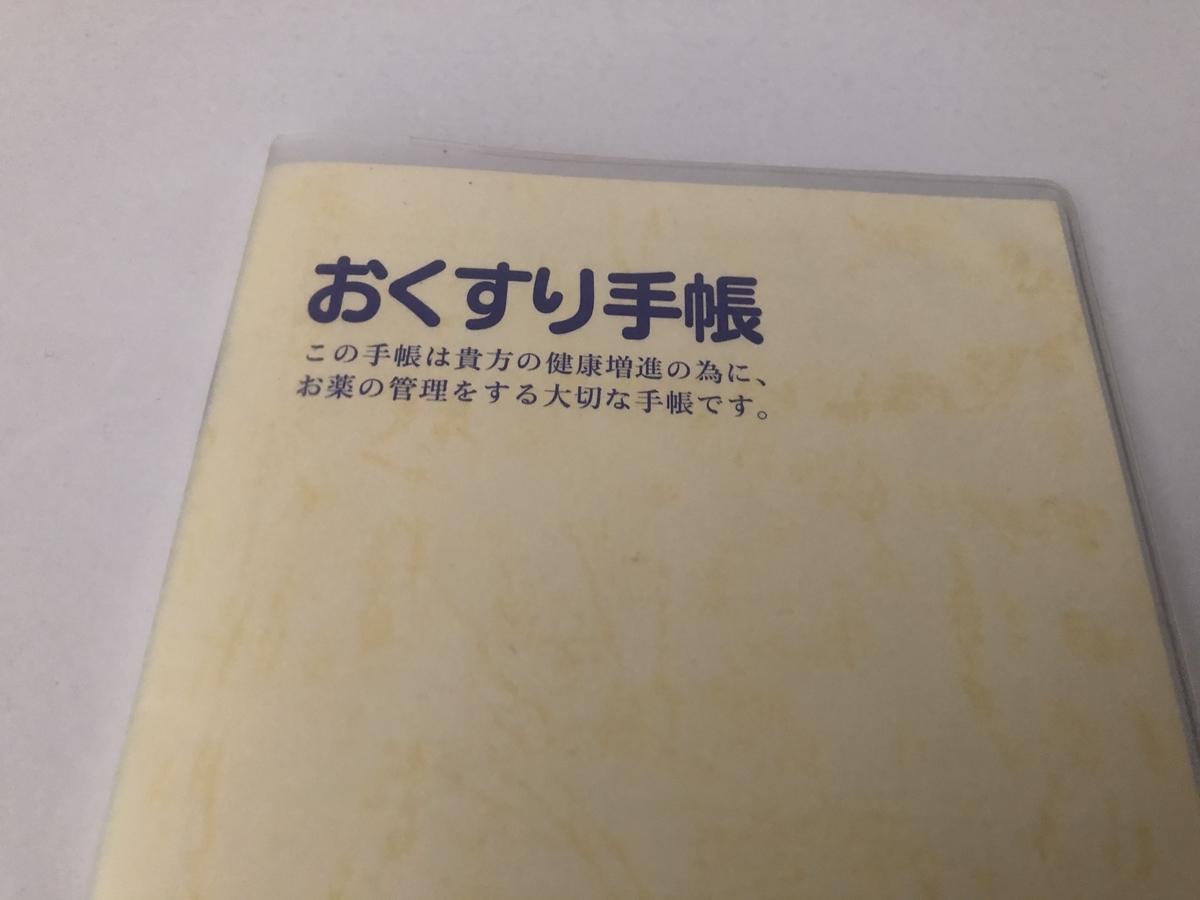 f:id:takeuma02:20200804091026j:plain