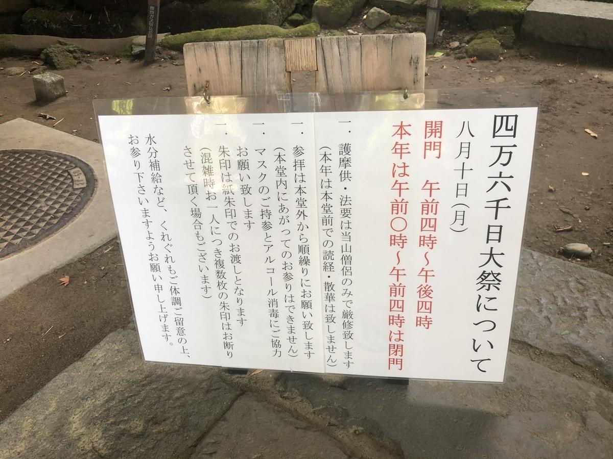 f:id:takeuma02:20200811141346j:plain