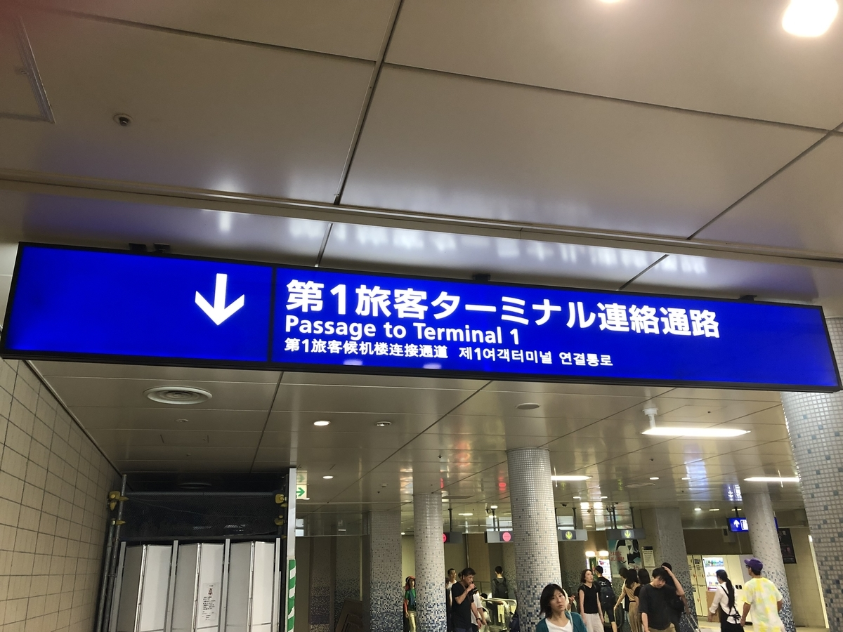 f:id:takeuma02:20200816155903j:plain