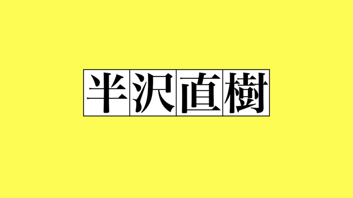 f:id:takeuma02:20200907072412j:plain