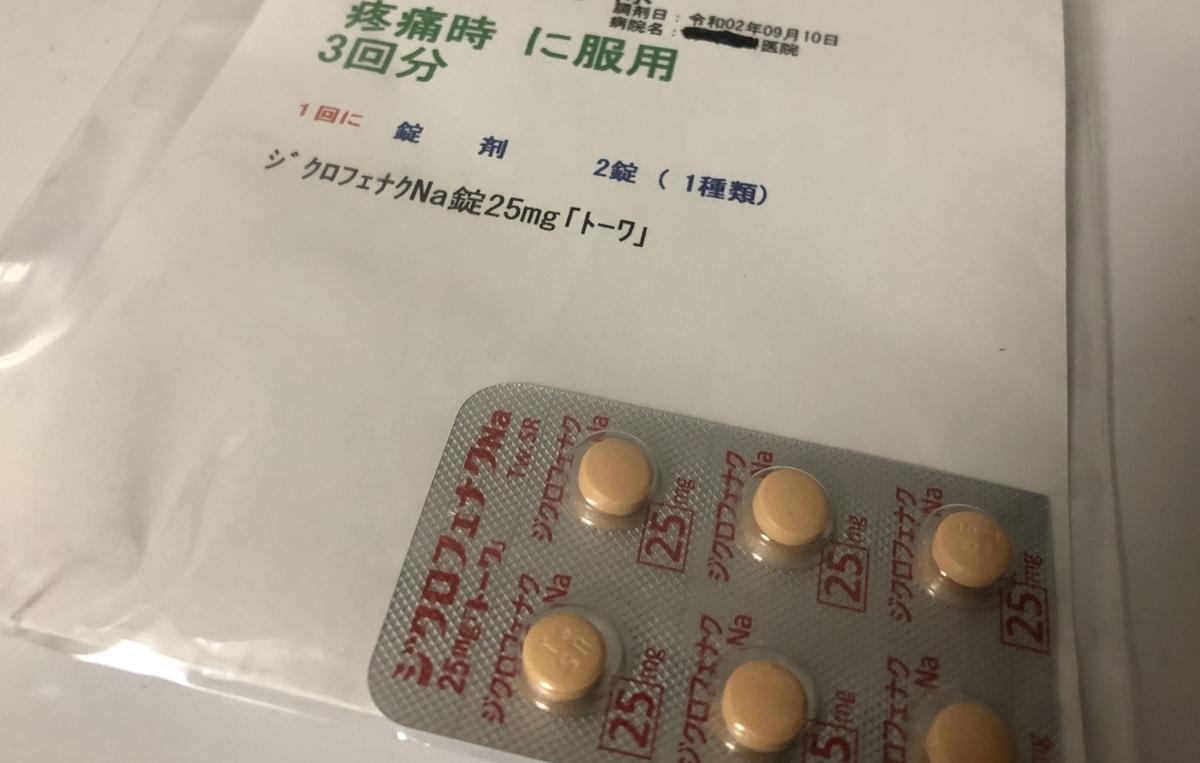 f:id:takeuma02:20200911073501j:plain