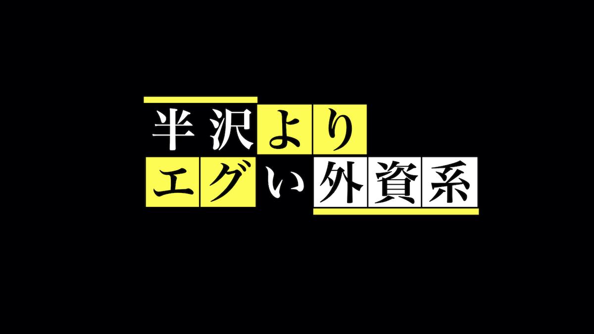 f:id:takeuma02:20200928055119j:plain