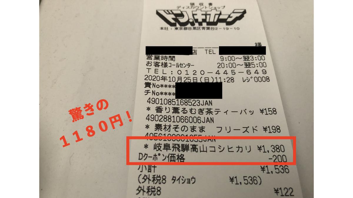f:id:takeuma02:20201026081549j:plain