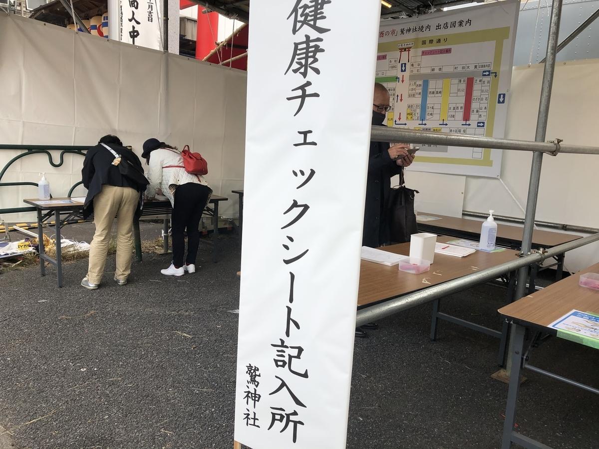 f:id:takeuma02:20201102161219j:plain