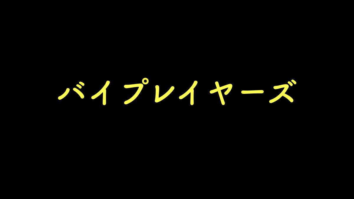 f:id:takeuma02:20201127095151j:plain