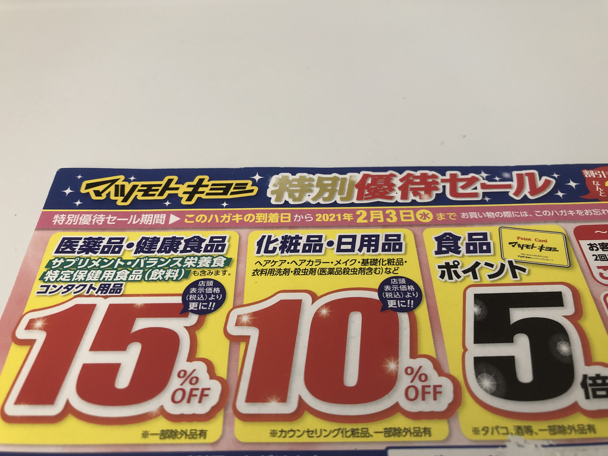 f:id:takeuma02:20210207112513j:plain