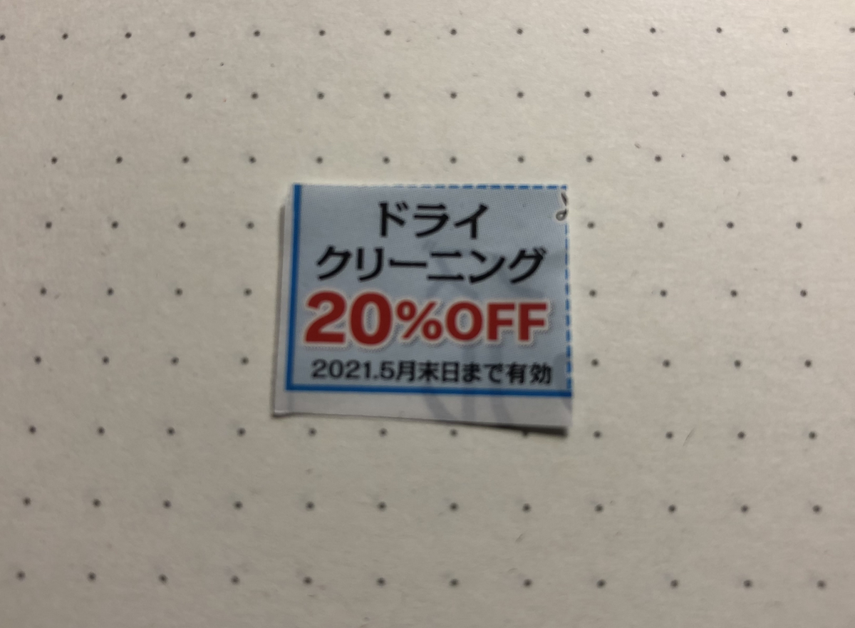 f:id:takeuma02:20210406092022j:plain