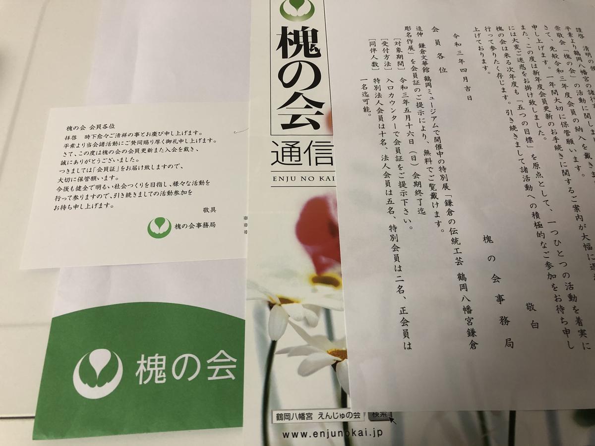 f:id:takeuma02:20210417093854j:plain