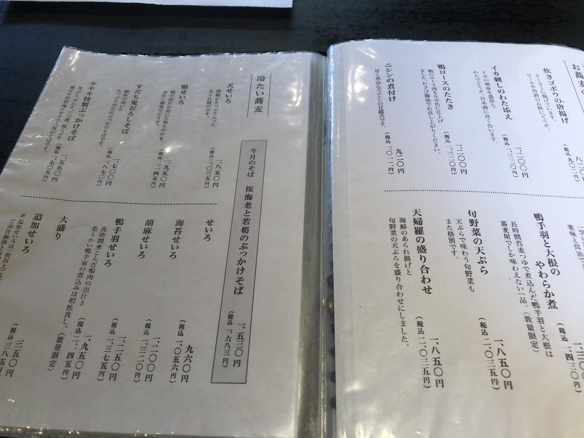 f:id:takeuma02:20210518152134j:plain