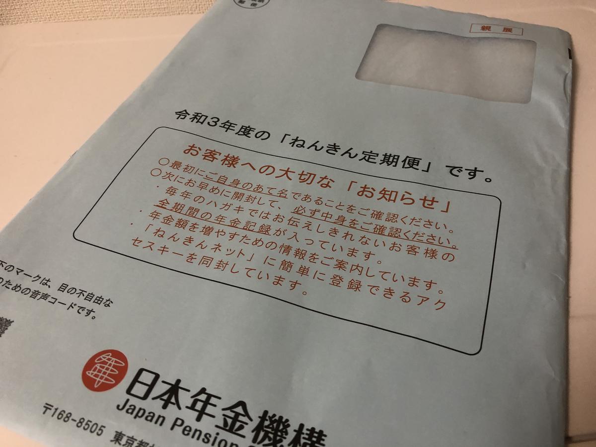 f:id:takeuma02:20210526052519j:plain