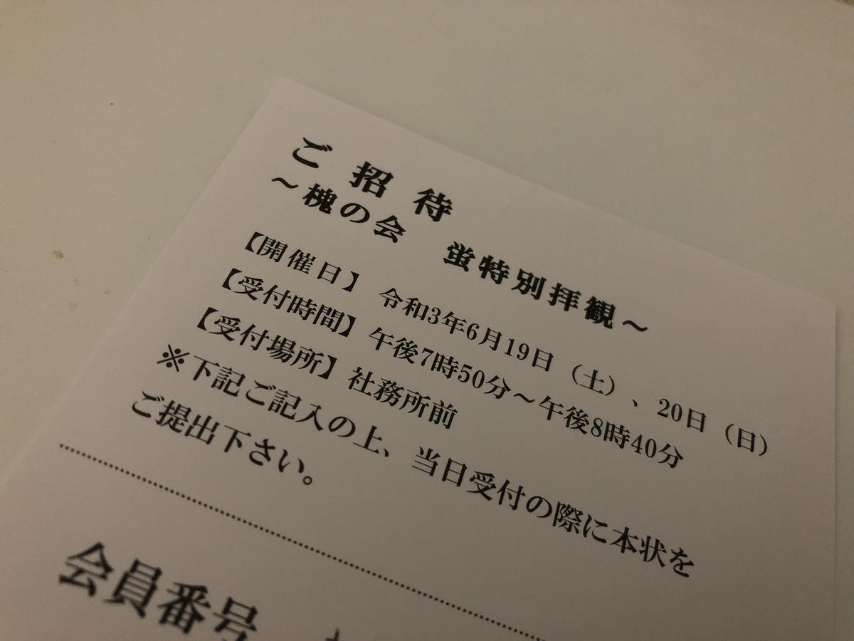 f:id:takeuma02:20210622064511j:plain