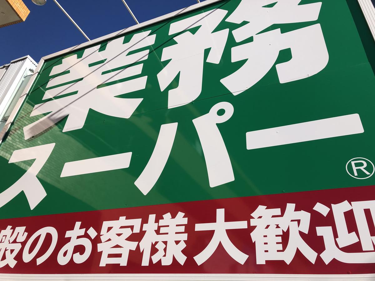 f:id:takeuma02:20210726194127j:plain