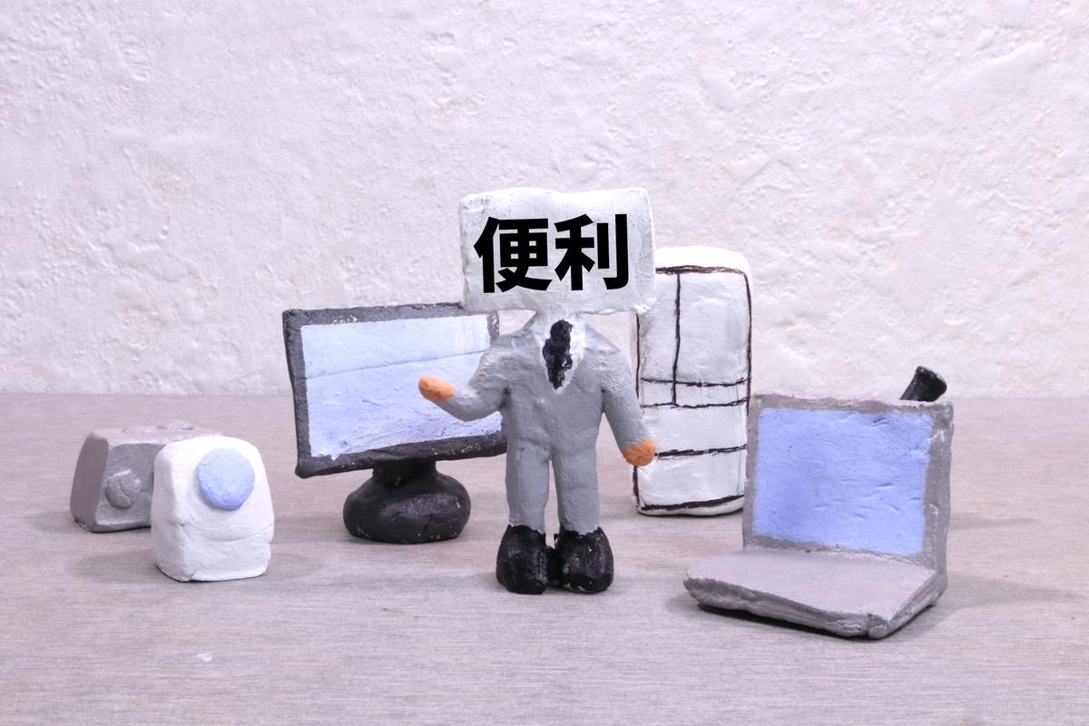 f:id:takeuma02:20210801200325j:plain