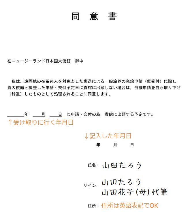 パスポート申請書 pdf ダウンロード