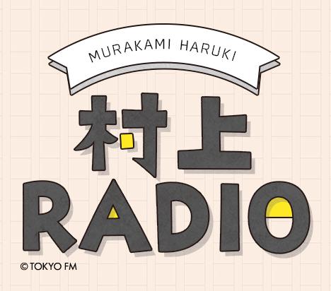 f:id:takeya-radio:20180606071218p:plain