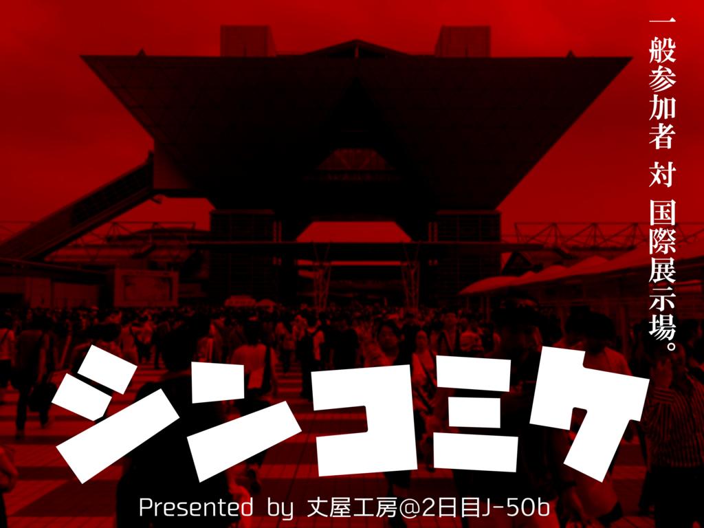 f:id:takeya_koubou:20160821010436j:plain