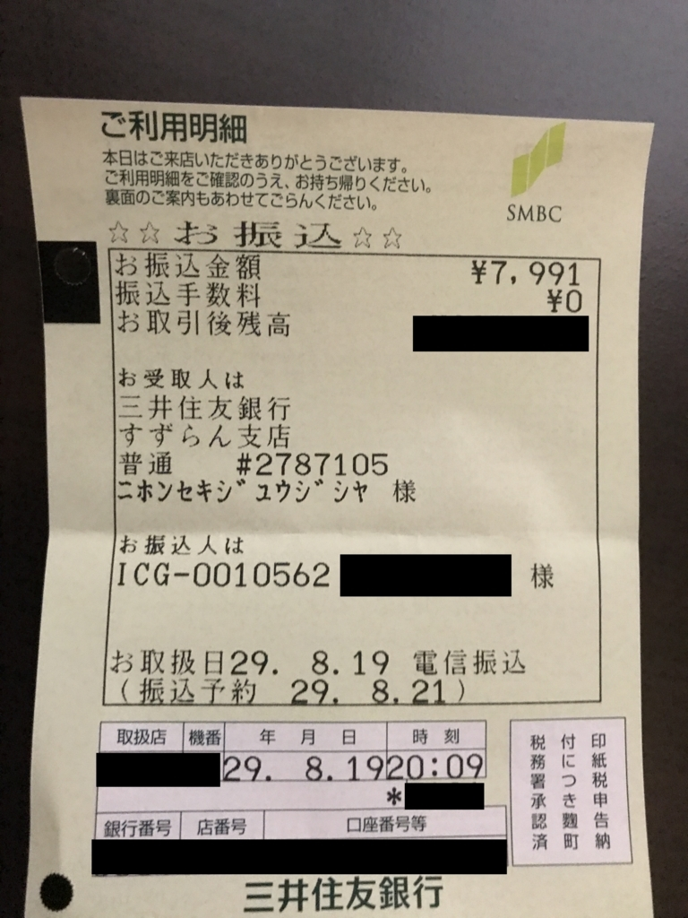 f:id:takeya_koubou:20170819230728j:plain