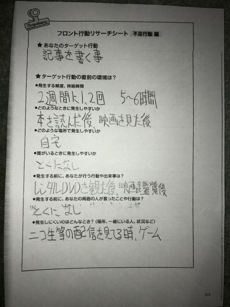 f:id:takeyamasatoru:20171012194457j:plain