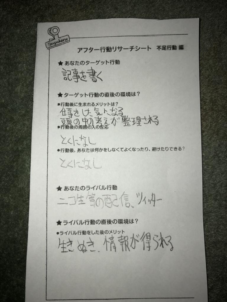 f:id:takeyamasatoru:20171012194615j:plain