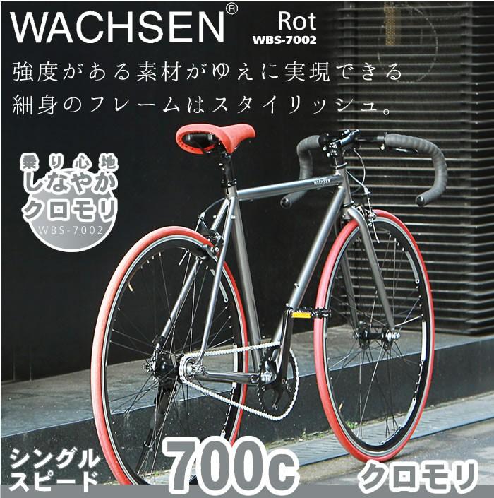 シングルスピード WACHSEN WBS-7002