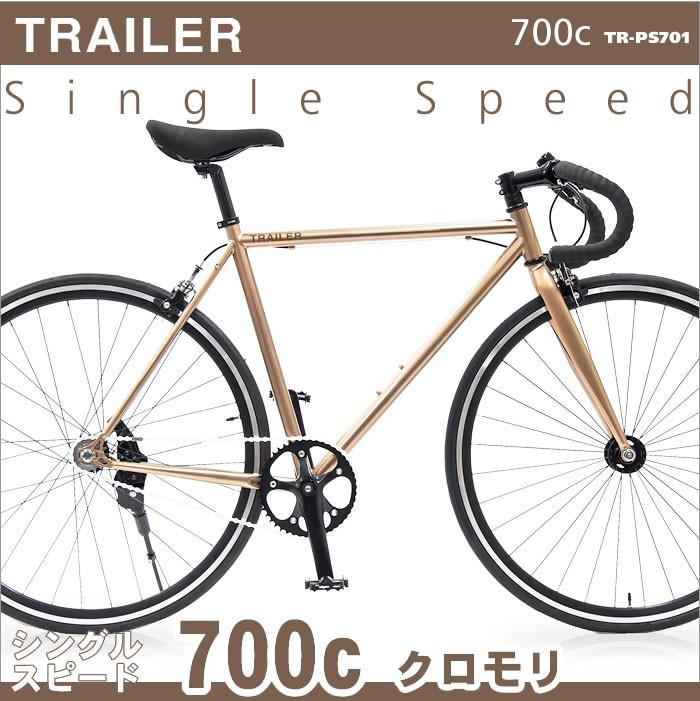 お洒落な自転車 TRAILER クロモリシングルスピードTR-PS701