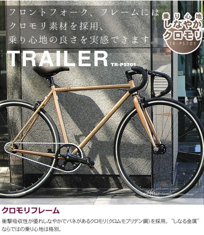 オシャレな自転車 TRAILER クロモリシングルスピードTR-PS701