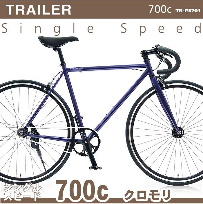 スリムなフレーム TRAILER クロモリシングルスピードTR-PS701