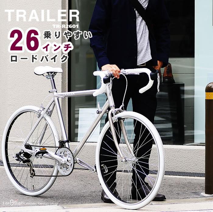 2つのサイズから選べるTRAILERポリッシュフレームのロードバイク