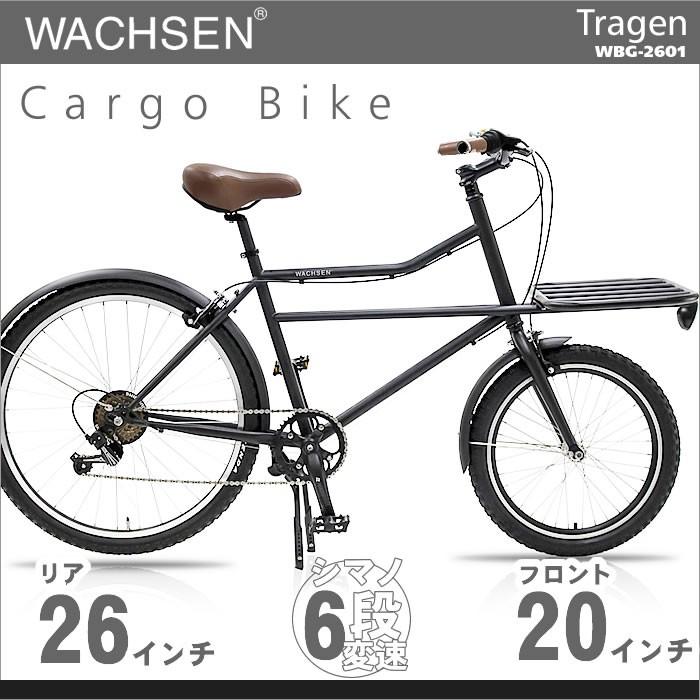 カワイイ貨物自転車 WACHSEN カーゴバイク WBG-2601