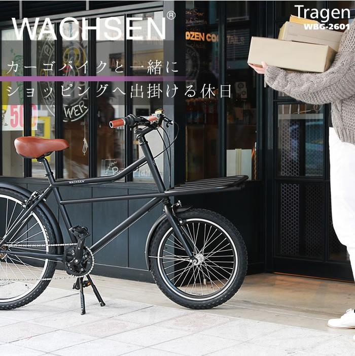 ママチャリに飽きたら WACHSEN カーゴバイク WBG-2601