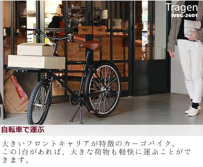 4944370021400 WACHSEN カーゴバイク WBG-2601
