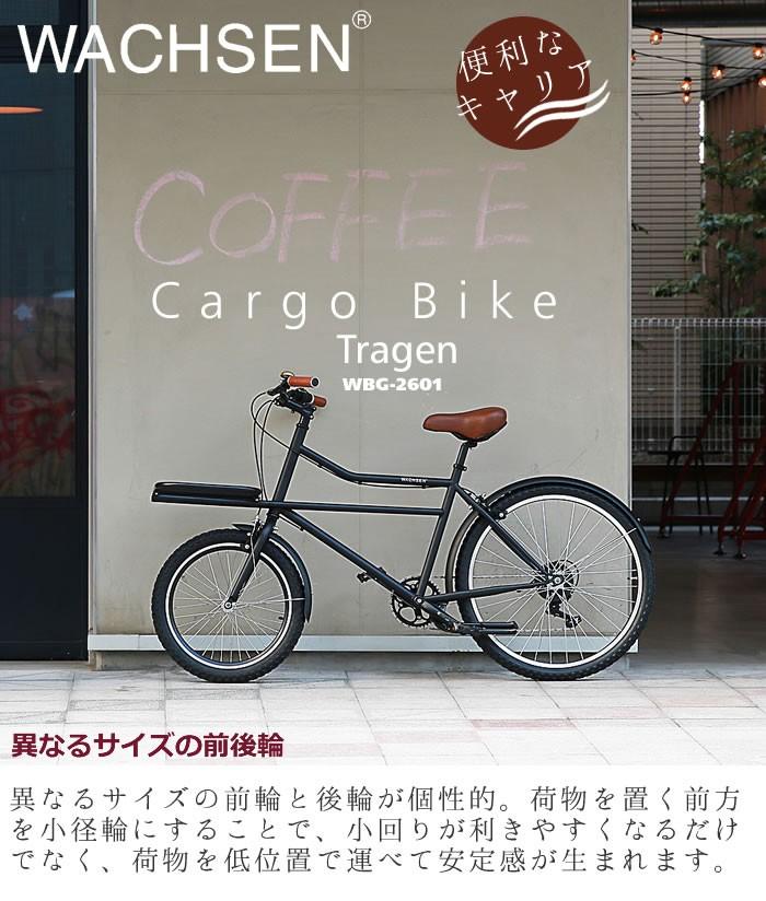 4944370021400オシャレな自転車が欲しい★WACHSEN カーゴバイク WBG-2601
