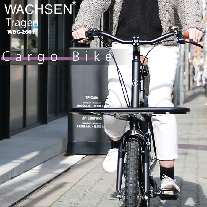 人気オシャレ自転車 WACHSEN カーゴバイク WBG-2601