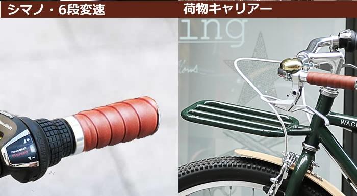 機能美がうれしいWBG-2602 カーゴバイク